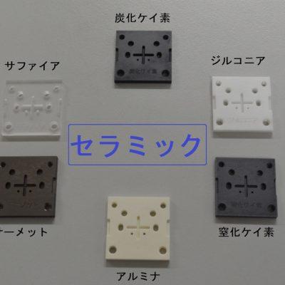 セラミック6種
