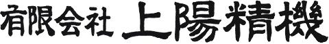 上陽精機ロゴ